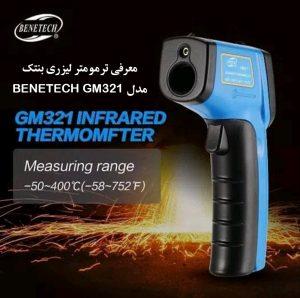 معرفی ترمومتر لیزری ارزان قیمت بنتک مدل GM321
