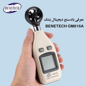 معرفی باد سنج ارزان قیمت بنتک BENETECH GM816A