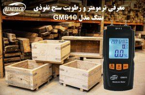 معرفی رطوبت سنج چوب و کاغذ BENETECH GM610