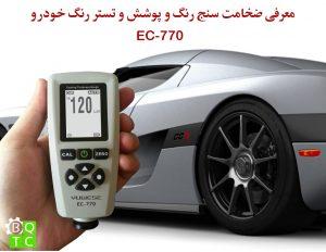 معرفی ضخامت سنج رنگ و تستر رنگ خودرو EC-770